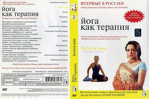 Йога (Сборник)