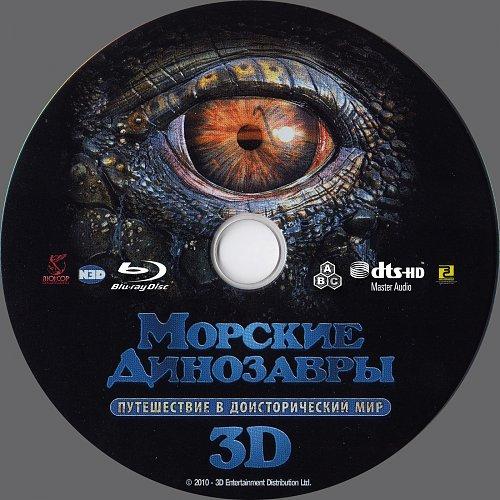 Морские динозавры 3D
