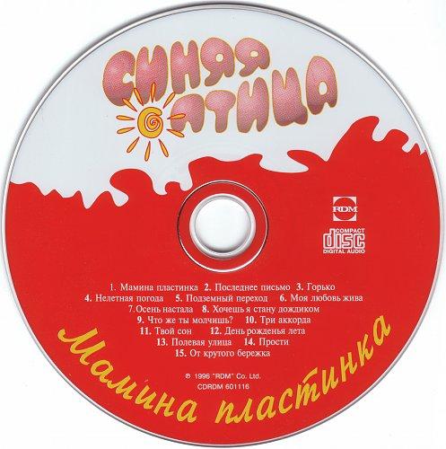 Синяя птица - Мамина пластинка (1996)