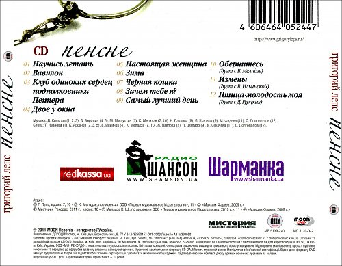 Григорий Лепс-Пенсне 2011