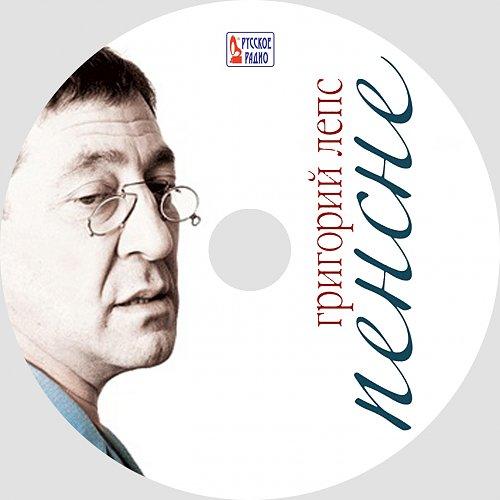 Григорий Лепс-Пенсне 2011 диск