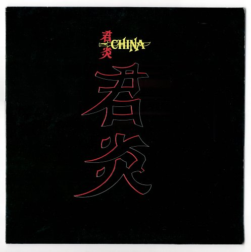 China - China (1988)