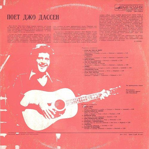 Joe Dassin / Джо Дассен, поет - 1. Если бы тебя не было (1979) [LP С60-13005-6]