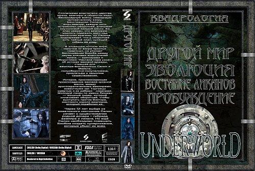 Другой мир: Квадрология / Underworld: Kvadrologiya (2003-2011)