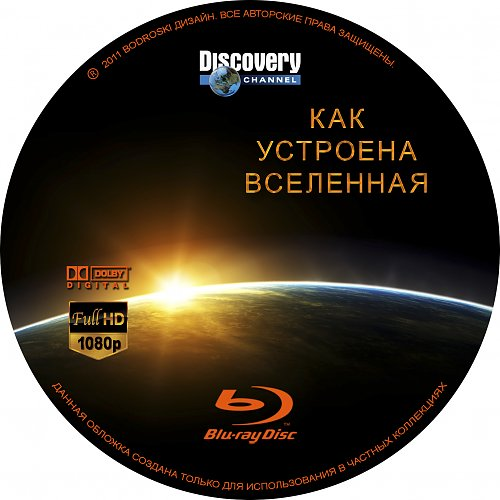 Discovery. Как устроена Вселенная / How the Universe Works (2010)