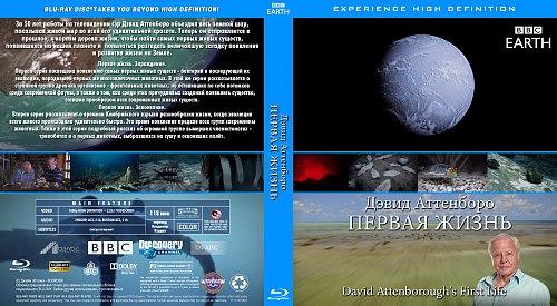 BBC: Первая жизнь / BBC: David Attenboroughs First Life (2010)