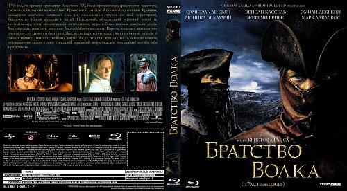 Братство волка / Brotherhood of the wolf (2001)
