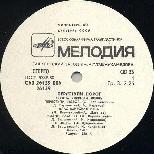 Черный кофе - Переступи порог (1988) [LP С60 26139 006]