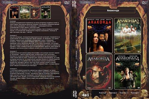 Анаконда 1-4