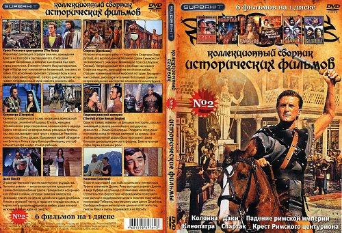 Исторические фильмы (Коллекционный сборник)