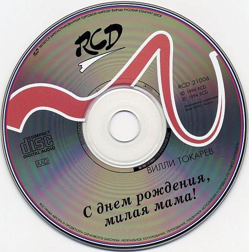 Токарев Вилли - С днем рождения, милая мама! (1994)