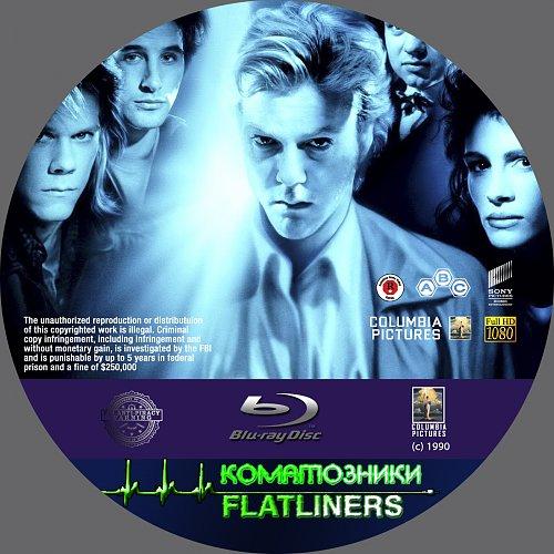 Коматозники / Flatliners (1990)