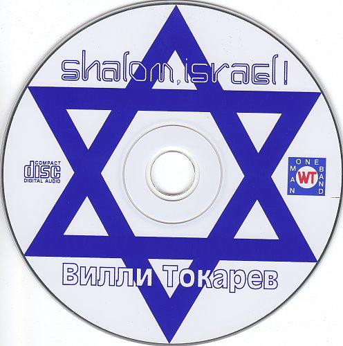 Токарев Вилли - Здравствуй, Израиль (2006)