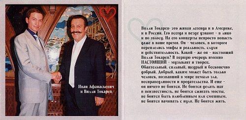 Вилли Токарев. Бриллиантовая коллекция 2001г