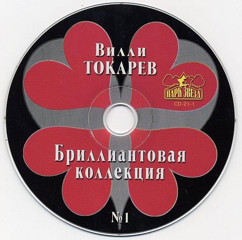 Токарев Вилли - Бриллиантовая коллекция (2001)