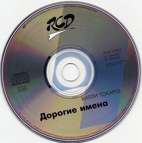 Токарев Вилли - Дорогие имена (1994)