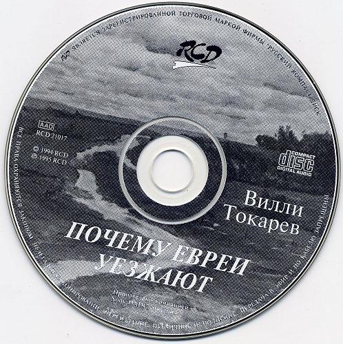 Токарев Вилли - Почему евреи уезжают (1994)