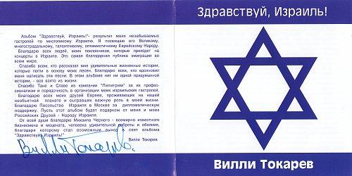 Вилли Токарев.Здраствуй,Израиль 2006 г.