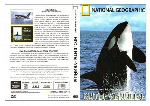 National Geographic: Киты-убийцы / Killer Whales of Monterey Bay