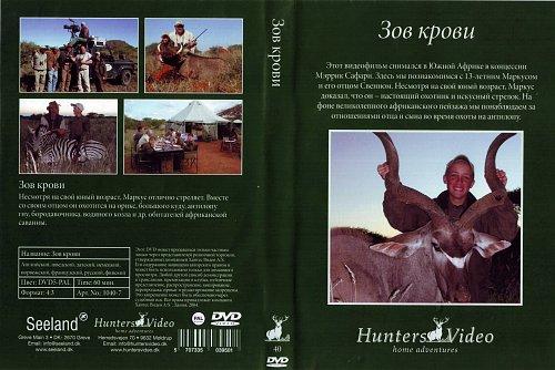 Охотники: Зов Крови