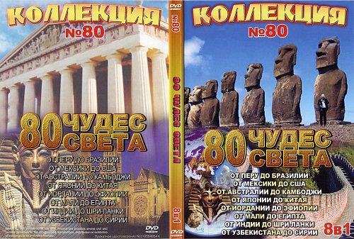 BBC: 80 чудес света / Around the World in 80 Treasure