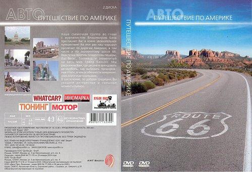 Авто путешествие по Америке