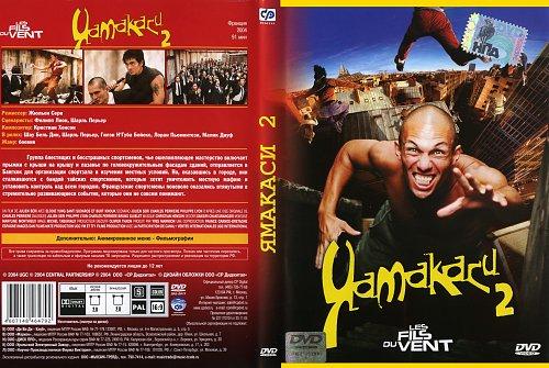 Ямакаси 2. Дети ветра / Les fils du vent (2004)
