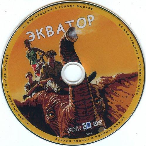 Экватор / Ekvator (2007)