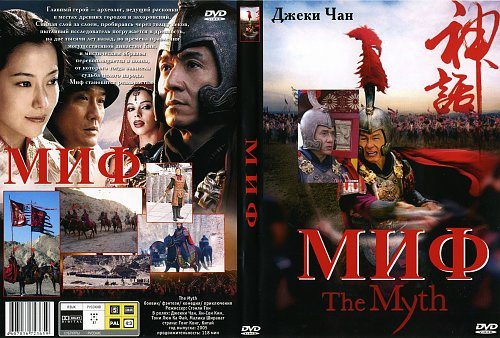 Миф / The Muth 2005г