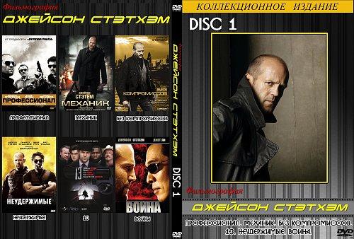 Дейсон Стекхем 1 диск