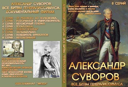 Александр Суворов: Все битвы генералиссимуса