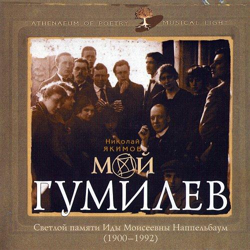 Якимов Николай - Мой Гумилёв (2001)