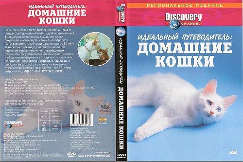 Discovery: Сборник фильмов: Идеальный путеводитель
