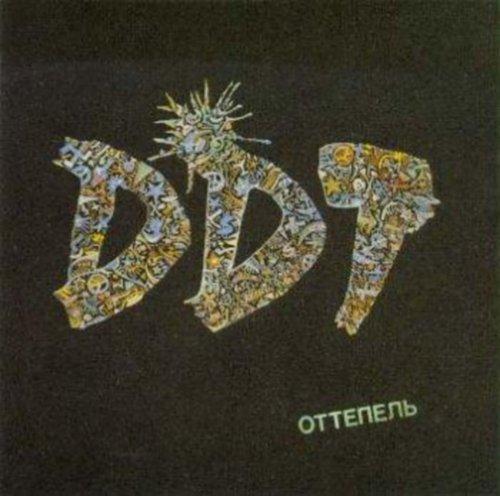 ДДТ - Оттепель (1991) [LP SNC Records R60 00401]