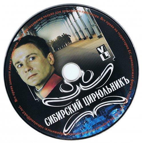 Сибирский Цирюльник_Disk