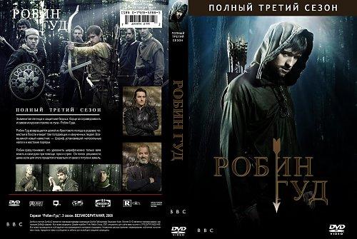 Робин Гуд/Robin Hood