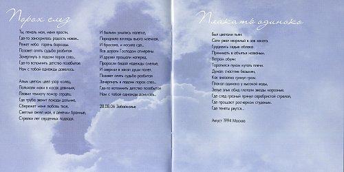 Калинов мост - Сердце (Navigator Records NL+08021) 2009