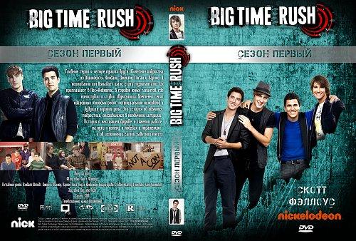 Биг Тайм Раш / Big Time Rush