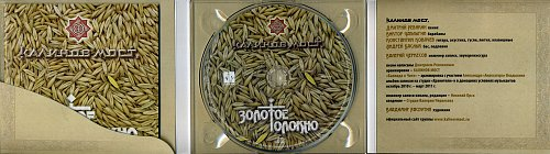 Калинов Мост - Золотое толокно (Навигатор Рекордс, NR 0112 CDp) 2012
