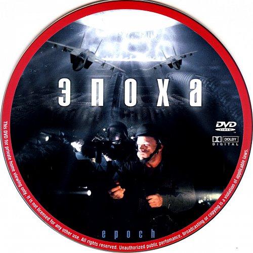 Эпоха / Epoch (2001)