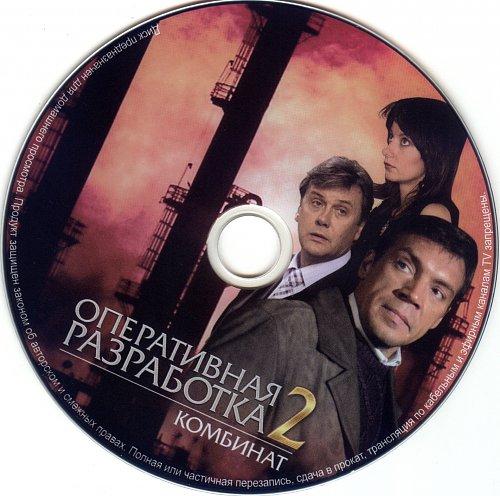 Оперативная разработка 2 - Комбинат (2008)