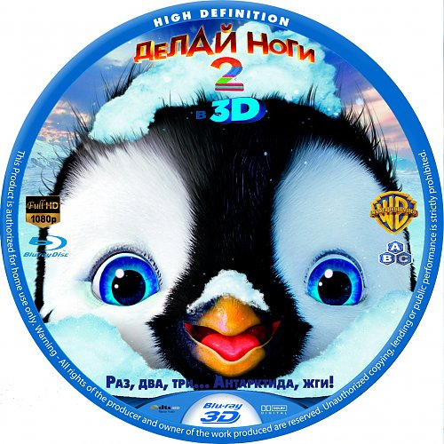 Делай ноги 2 3D / Happy Feet Two 3D (2011)
