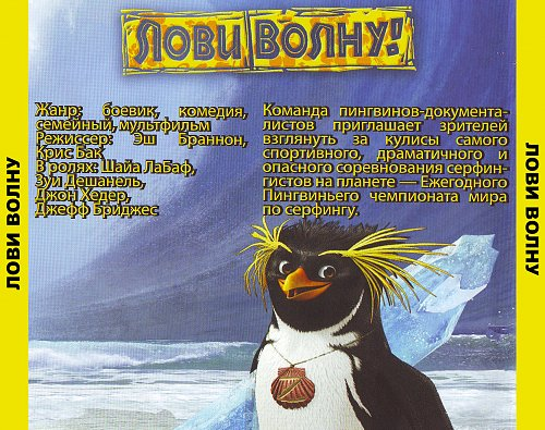 Лови волну / Surf's Up (2007)