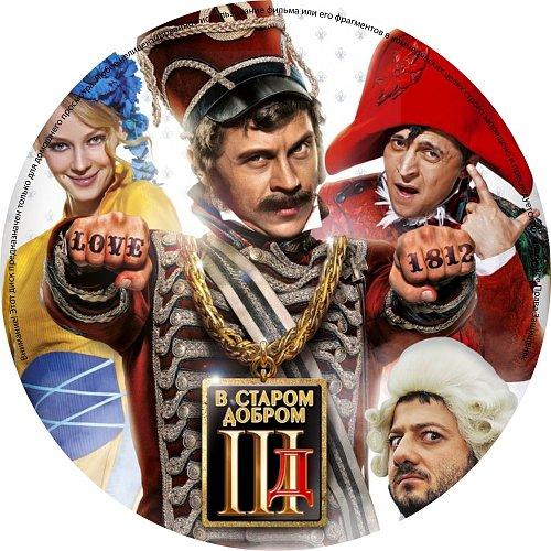 Ржевский против Наполеона 3D (2012)