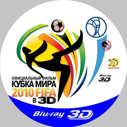 Кубок ФИФА 3D (2010)
