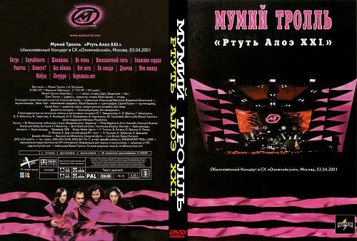 Мумий Тролль - Ртуть Алое XXI (2001)