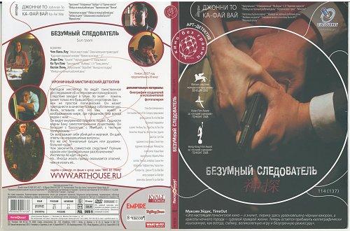 Безумный следователь / Sun taam (2007)