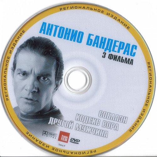 Антонио Бандерас / Antonio Banderas