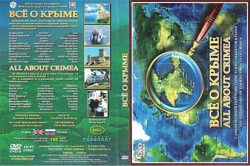 Все о Крыме / All about Crimea (2007)