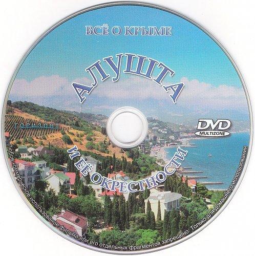 Алушта и ее окрестности (2007)